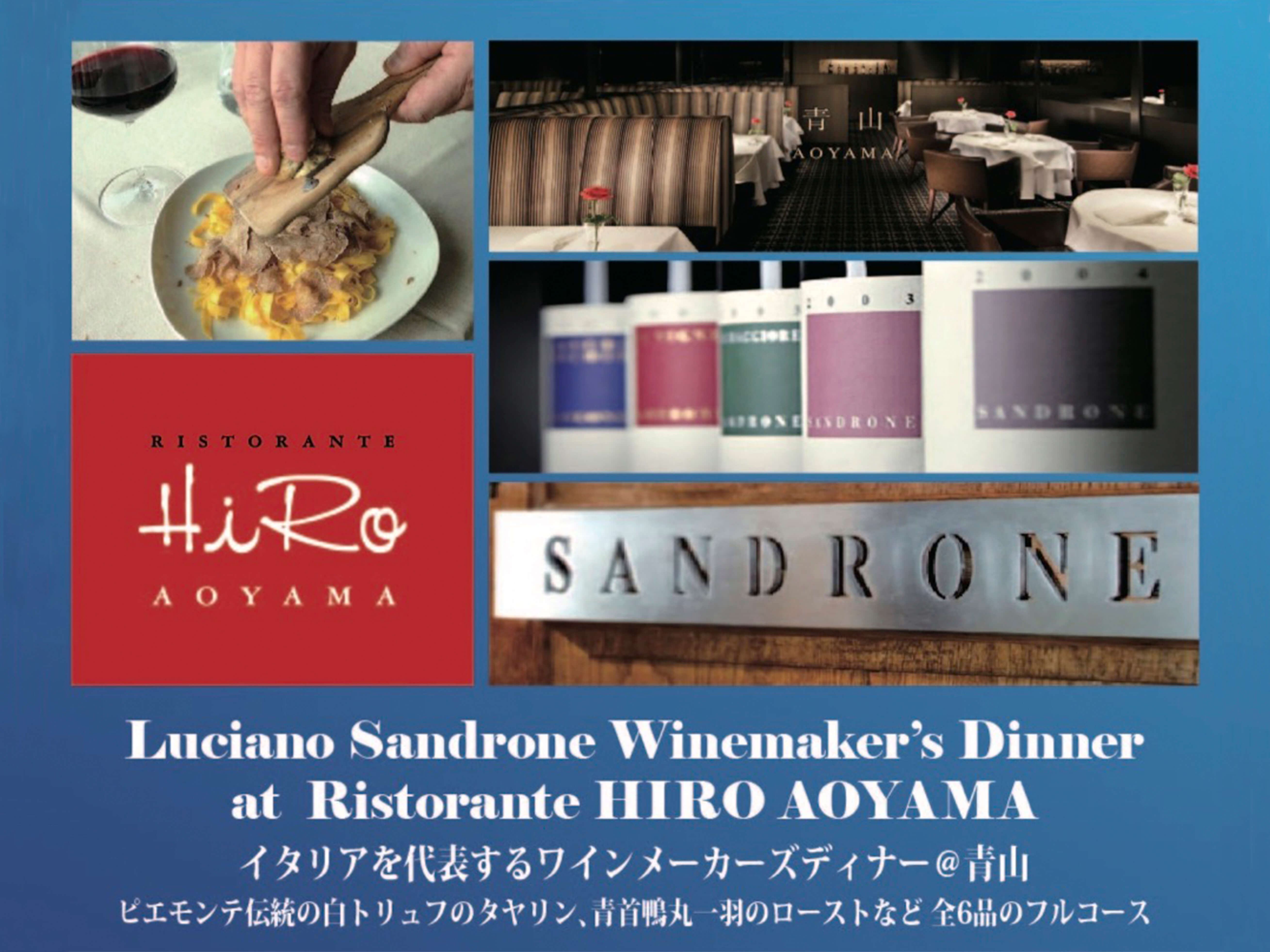 「ルチアーノ・サンドローネ社 メーカーズディナー」のイメージ写真